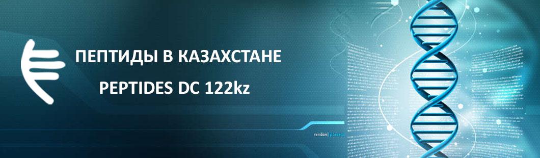 Пептиды в Казахстане Logo