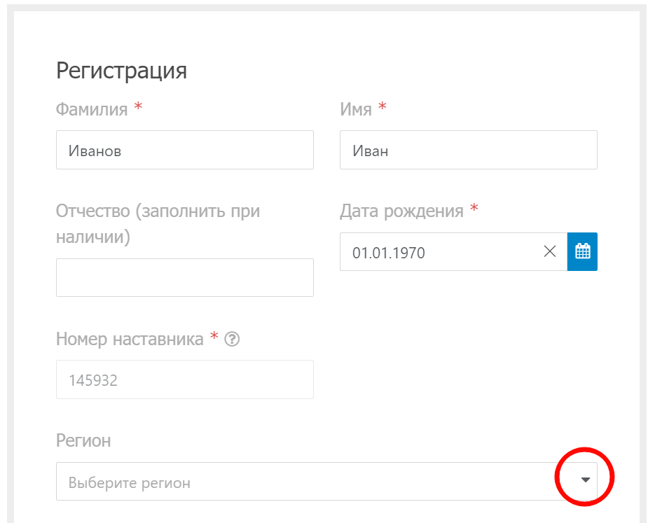Регистрация, шаг 1