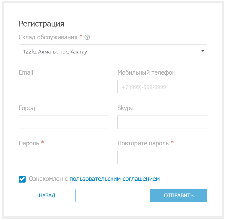 Регистрация, шаг 5