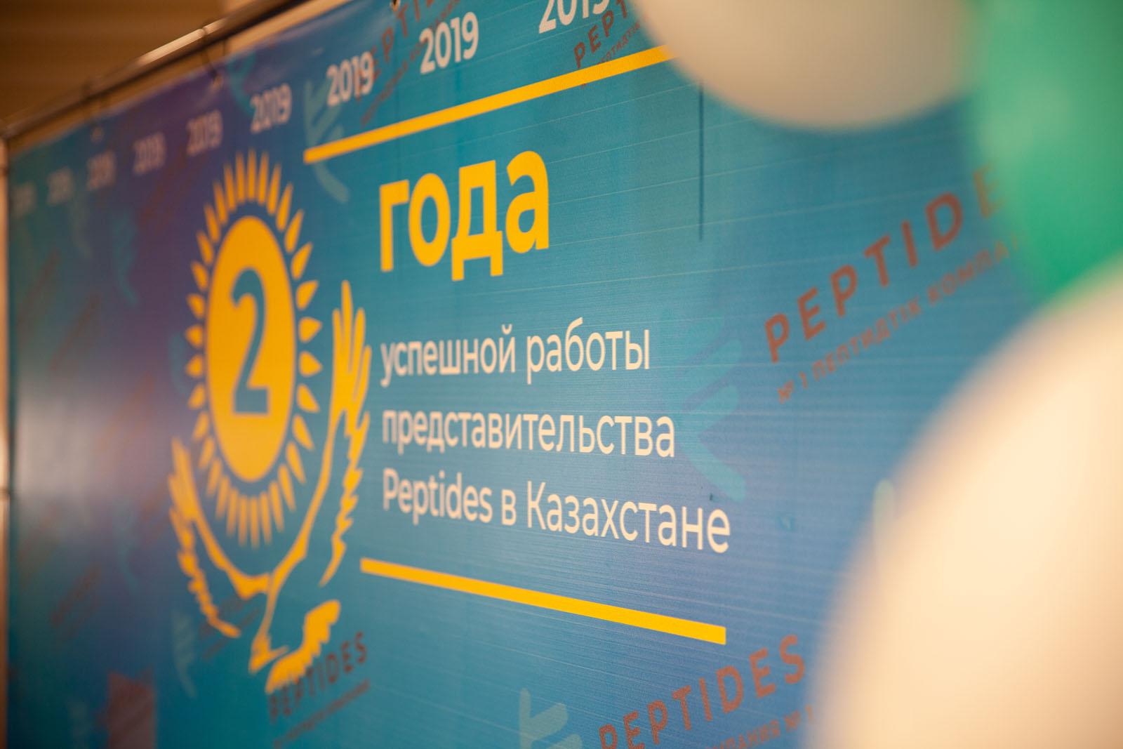 26 октября в просторном зале гостиницы Казахстан «Алтын Емель» состоялось торжественное мероприятие в честь двухлетия казахстанского представительства. В этот теплый осенний вечер собрались почетные гости — давние и новые друзья Peptides, топ-лидеры Казахстана, чтобы поздравить друг друга с этим важным событием, пообщаться, встретиться с руководством в позитивной непринужденной атмосфере.       Отличное настроение, особая энергетика праздника царили этим вечером в «Алтын Емель». На торжество собрались лучшие из лучших, лидеры компании Peptides из самых разных городов Казахстана: Алматы, Нур-Султан, Шымкент, Караганда, Темиртау, Актобе, Семей, Уральск, Павлодар, Актау, Костанай. Гостями вечера стали все те люди, без которых сложно представить себе успех и высокие достижения компании Peptides.       Торжественный вечер начался с колоритного выступления артистов казахстанского коллектива шоу-балета «Лира» с национальным танцем «Наурыз».    Затем перед гостями с приветственным словом выступили президент Peptides, Роман Николаевич Пинаев, и исполнительный директор компании, руководитель казахстанского представительства, Андрей Васильевич Стефанкив.    Роман Николаевич тепло поздравил всех гостей, рассказал об успехах Peptides, а Андрей Васильевич отметил продуктивную и эффективную работу казахстанских партнеров, уделил внимание перспективам развития компании, осветил текущие планы.    Приятно порадовало гостей торжества видеопоздравление В. Х. Хавинсона, главного научного консультанта компании. Он лично обратился к лидерам компании Peptides и пожелал им успехов в жизни и в бизнесе.    Затем с приветственным словом на сцену вышел вице-президент компании по науке Давид Амиранович Горгиладзе. Давид Амиранович обратил внимание слушателей на топовые препараты линии Revilab и продукты, которые появятся в ближайшее время. Казахстанские лидеры получили немало важной и полезной информации от вице-президента по науке, как всегда искрометно и живо общавшегося со зрительным залом. В