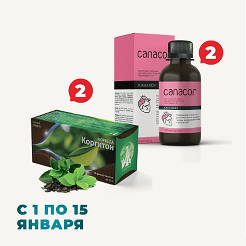 Набор «Канакор» + чай «Коргитон»