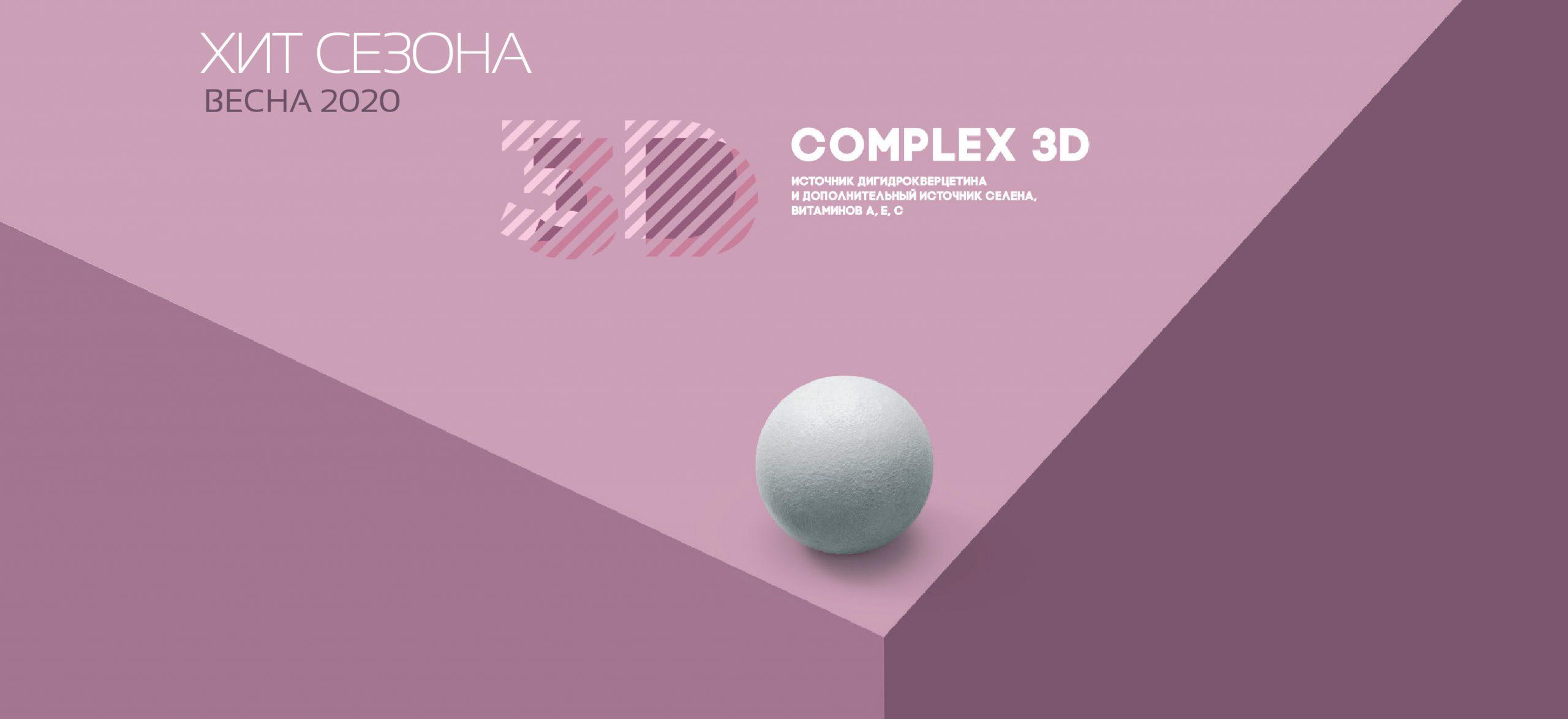 Хит сезона «Весна 2020» Комплекс 3D — антиоксидантная защита и поддержка иммунитета