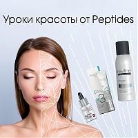 «Уроки красоты». Peptides в стране визажистов
