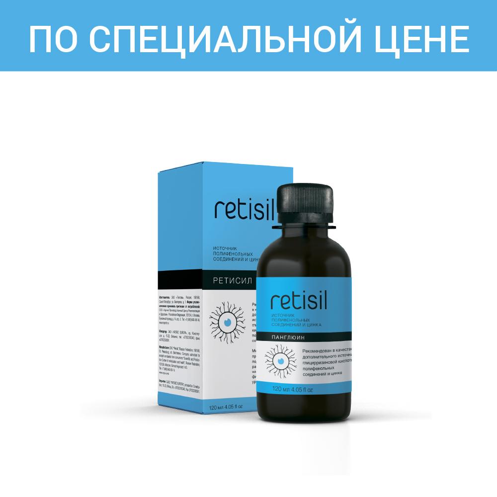 Набор «Ретисил (2 уп.)»