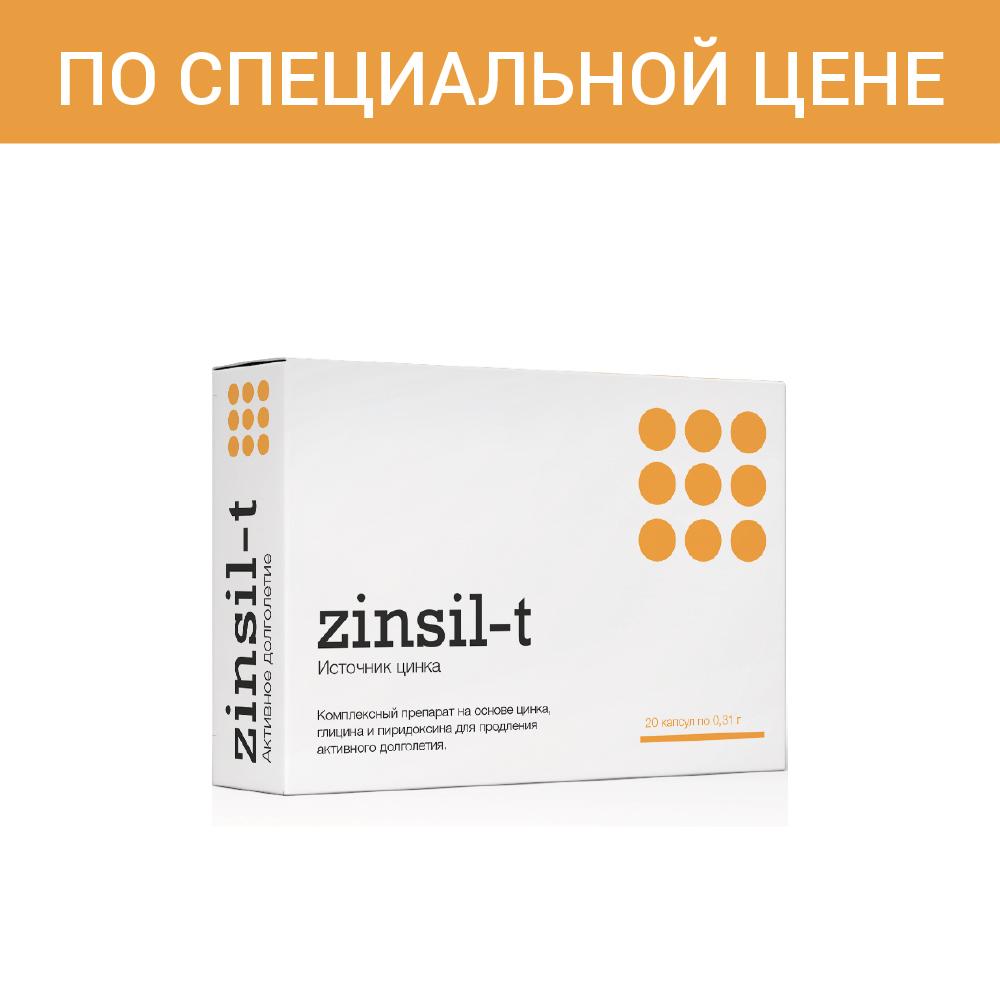 Набор «Цинсил-Т»