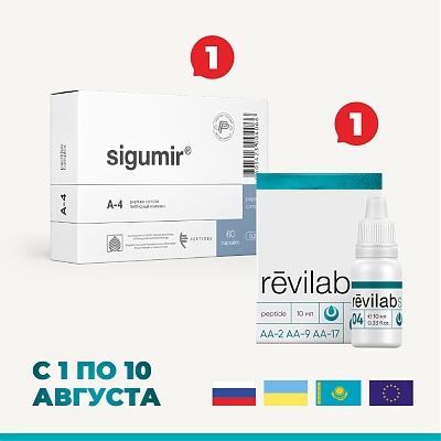 Набор «Revilab SL 04» + «Сигумир» N60