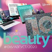 Вышел в свет специальный выпуск журнала Beauty Peptides