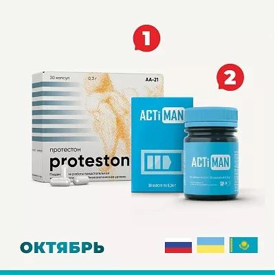 Набор «Протестон» + «Актимен»