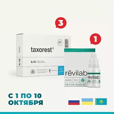Набор «Таксорест» N20 + «Revilab SL 06»