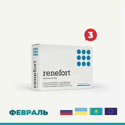 Набор «Ренефорт»