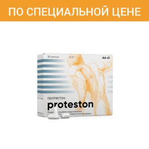 Набор «Протестон»